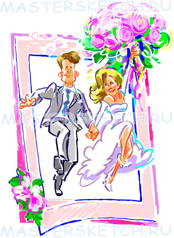 шарж на свадьбу