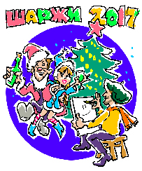 шаржист на новый год корпоратив 2017
