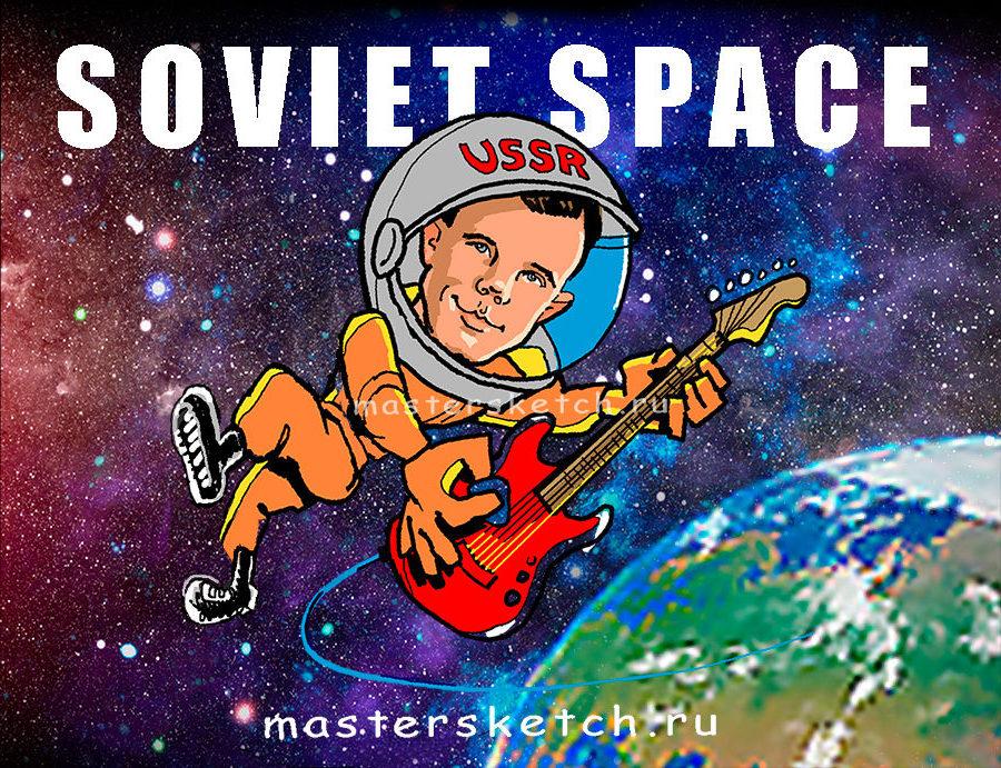 Шарж на день космонавтики