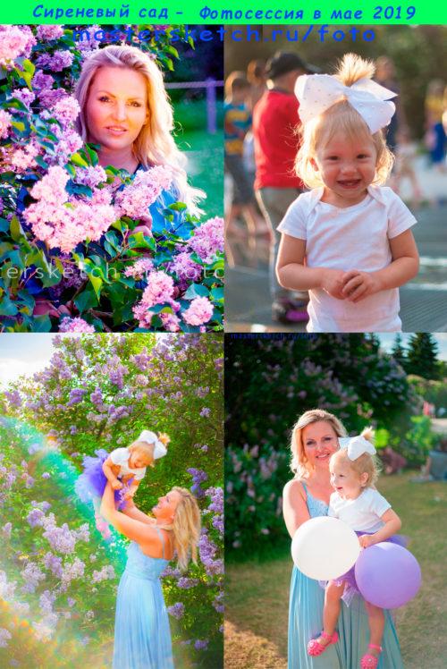 Фото сессия Сиреневый сад