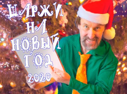 художник шаржист на новый год