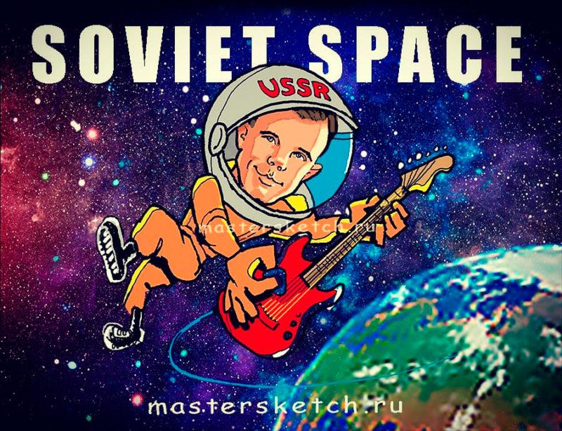 Юрий Гагарин в космосе, шарж на Гагарина , сюжетный шарж по фотографии