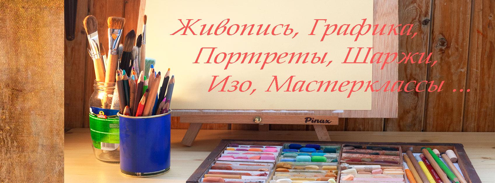 Богдан Бывалый — художник — портретист — шаржист —  рисовальщик