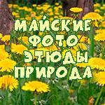 1_maj-foto-etyudy-priroda-cover