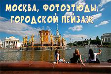 Moskva-gorodskoj-pejzazh-cover