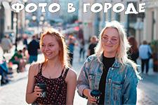 foto-portret-v-gorode-cover-2