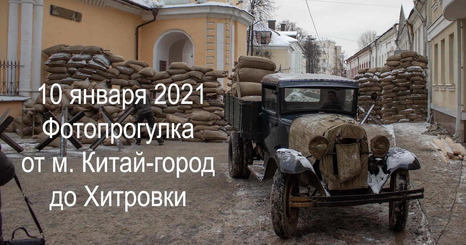 fotoiprogulka-01-10-2021-cover-2