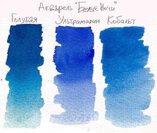 Выкраска акварельных красок.  Голубая, Ультрамарин. КОбальт.